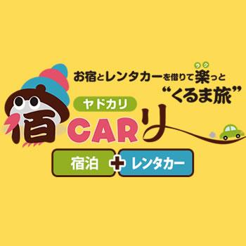 ヤドカリ 宿CARり