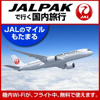 JALパック特集