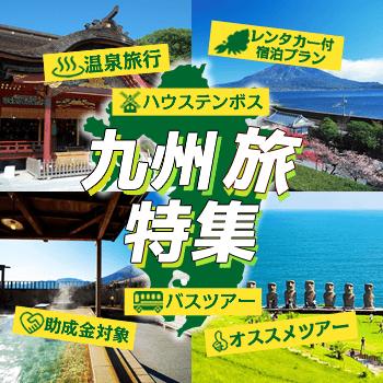 九州旅行特集(イメージ)