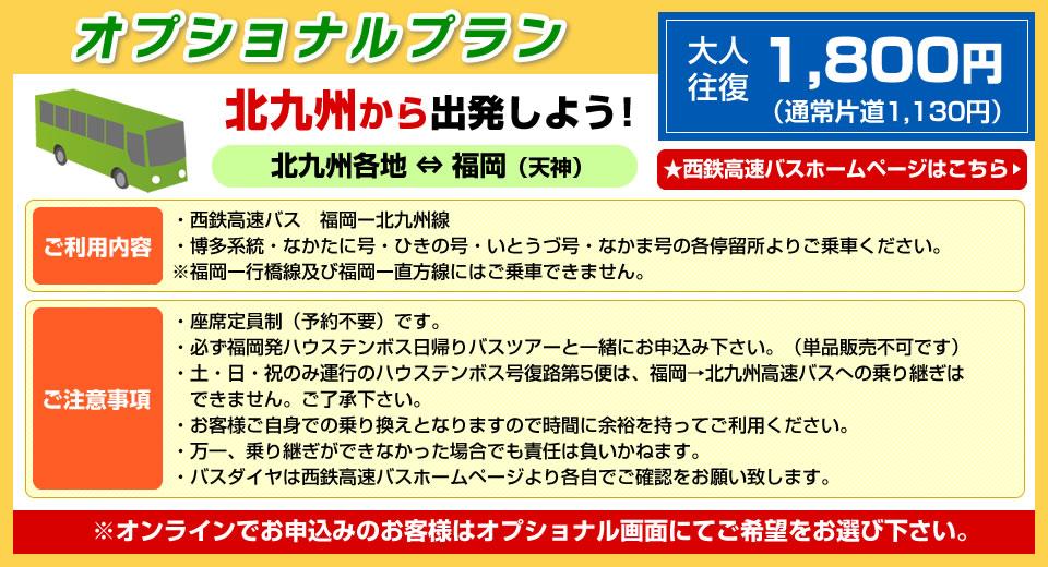 北九州⇔福岡バス