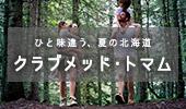 クラブメッドトマム北海道