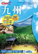旅する九州