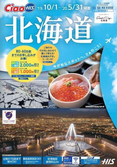 旅する北海道