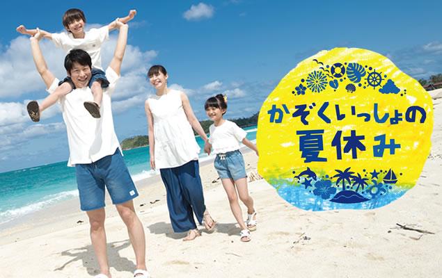 家族で沖縄