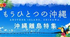 沖縄離島特集