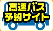 高速バス予約サイト