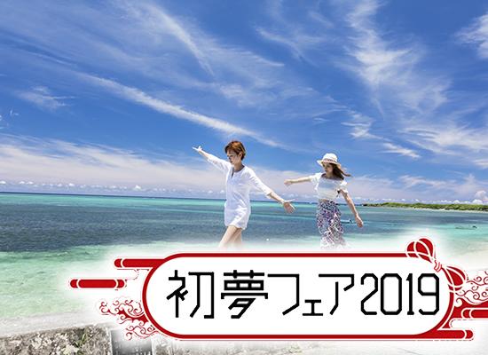 セレクション沖縄