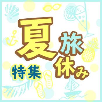 夏旅・夏休み特集