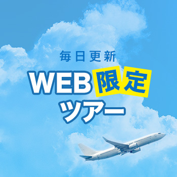 WEB限定ツアー