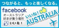 いいね!オーストラリア Like! AUSTRALIA