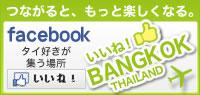 いいね!タイ・バンコク Like! BANGKOK・THAILAND