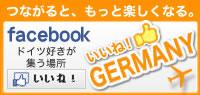 いいね!ドイツ Like! GERMANY