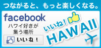 いいね!ハワイ Like! HAWAII