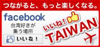 いいね!台湾 Like! TAIWAN