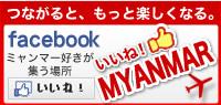 いいね!ミャンマー Like! Myanmar