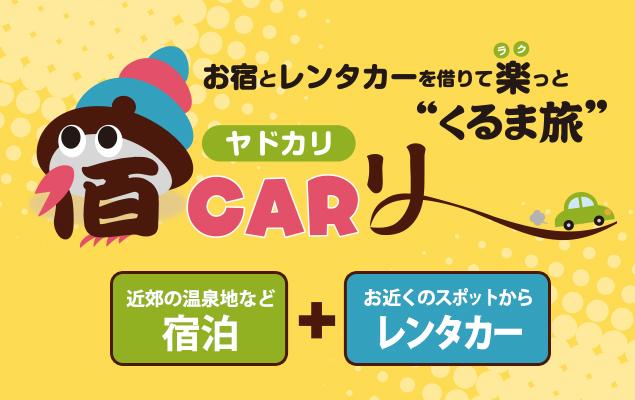 レンタカー+宿泊プラン ヤドカリ
