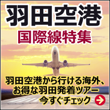羽田空港国際線特集