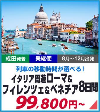 イタリア周遊ローマ&フィレンツェ&ベネチア8日間