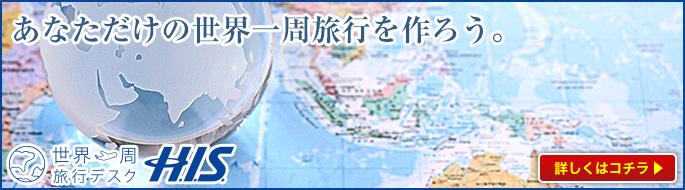 海外発航空券デスク