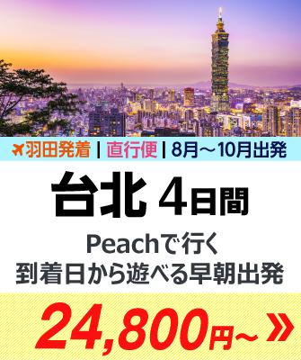 台北4日間