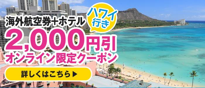 首都圏発ハワイ行き海外航空券+ホテル2,000円引クーポン
