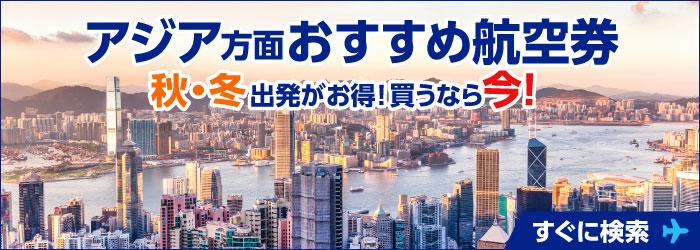 アジア方面おすすめ航空券 秋・冬出発がお得!買うなら今!すぐに検索