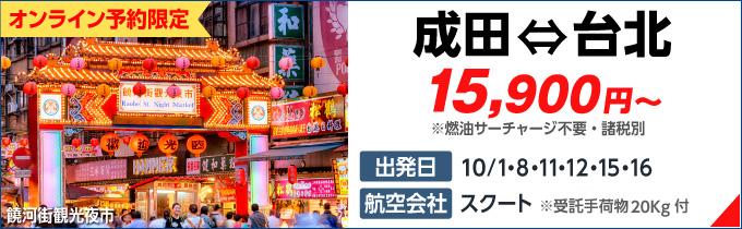 成田-台北航空券