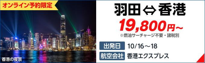 羽田-香港航空券
