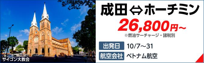 成田-ホーチミン航空券