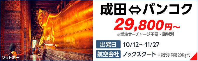 成田-バンコク航空券