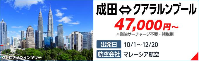 成田-クアラルンプール 航空券