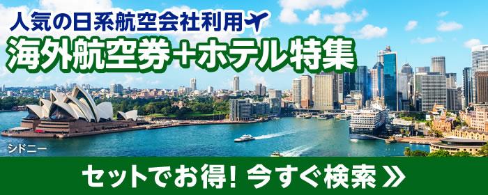 人気の日系航空会社利用海外航空券+ホテル特集