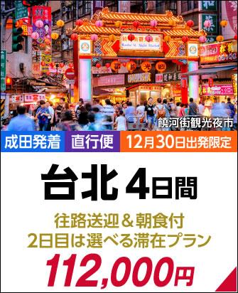 12/30出発台北4日間