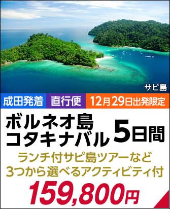 12/29出発ボルネオ島コタキナバル5日間