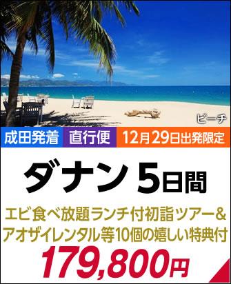 12/29出発ダナン5日間