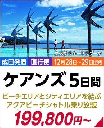 12/28〜29出発ケアンズ5日間