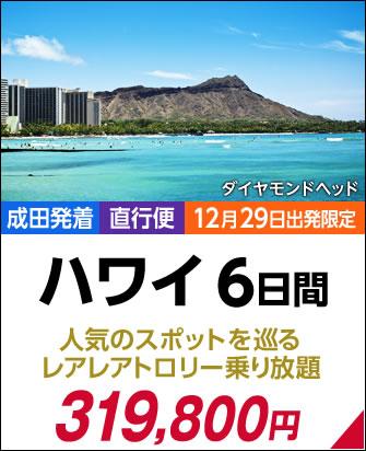 12/29出発ハワイ6日間
