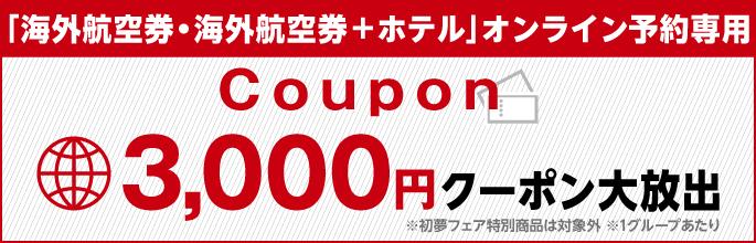 期間限定!3,000円引(1グループあたり)オンラインクーポン