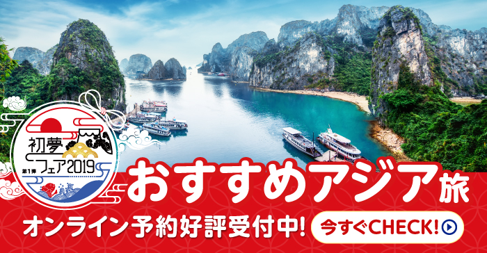 初夢フェア2019 おすすめアジア旅