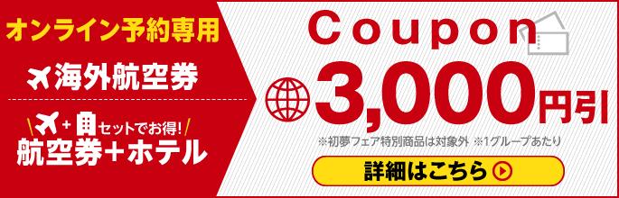 海外航空券&航空券+ホテル対象3,000円引クーポン
