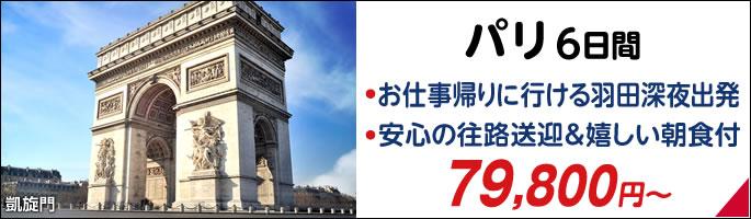 パリ6日間