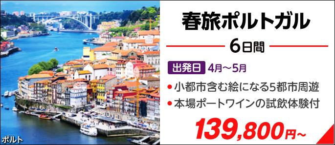 春旅ポルトガル6日間