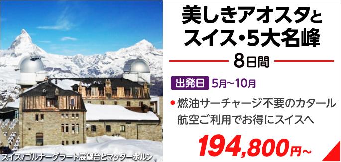 美しきアオスタとスイス・5大名峰8日間