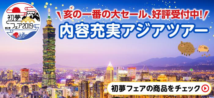 初夢フェア2019第2弾内容充実アジアツアー