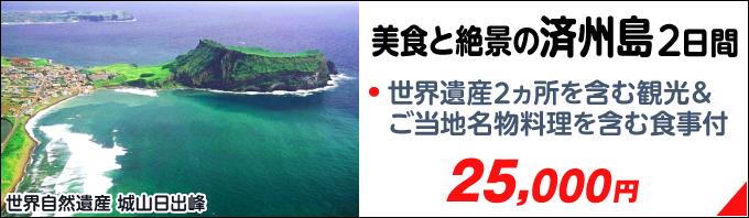 済州島2日間