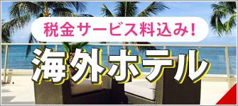 海外ホテル