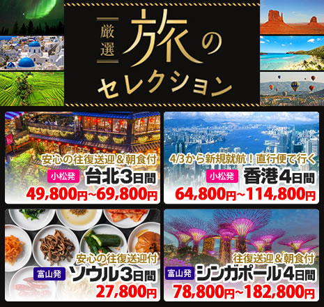 H.I.S. | 北陸(小松・富山)発 海外旅行(海外ツアー・格安航空券 ...