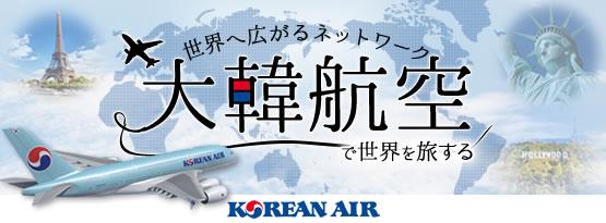 大韓航空特集