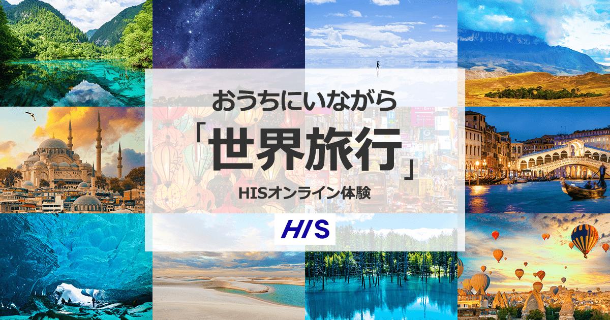 【HIS】オンライン体験ツアー - おうちで海外・国内旅行