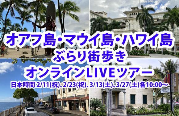 オアフ島・マウイ島・ハワイ島ぶらり街歩きオンラインLIVEツアー(イメージ)